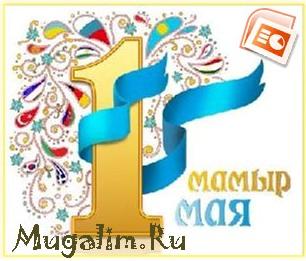Сценарий к 1 мая дня единства народа казахстана